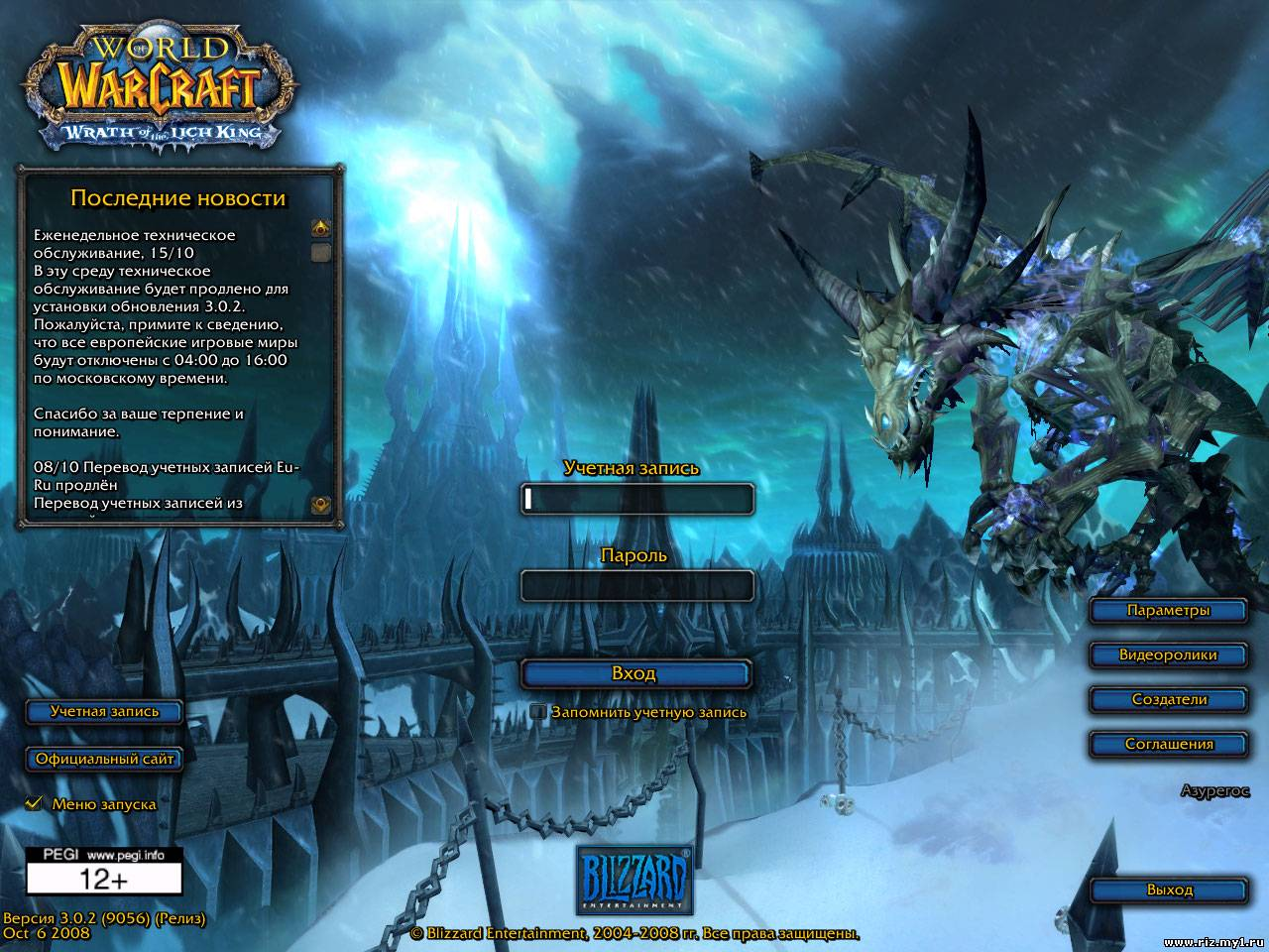Патчи для WoW World of Warcraft - Скачать. На сайте представлено